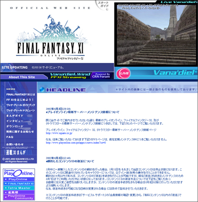 The History of Final Fantasy XI/2002 - BG FFXI Wiki